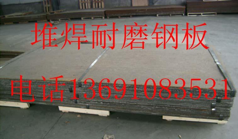 耐磨复合板是分为两层的耐磨板